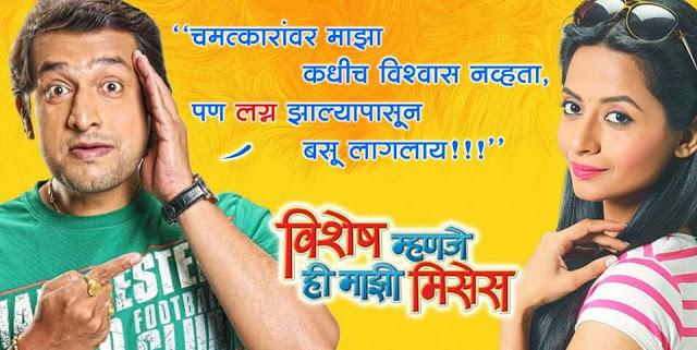 Palva palvi marathi movie 19