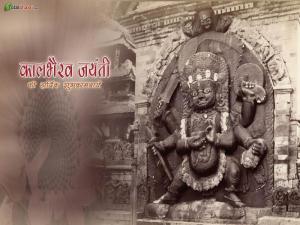 Kaal-Bhairav-Jayanti-13637