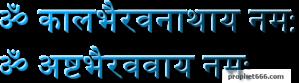 Kaal Bhairav Naam