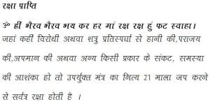 Kaal Bhairav Raksha Prapti