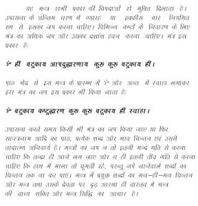 Kaal Bhairav vipdanashak_mantra