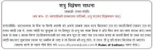 KalBhairavshatru-vidveshansadhana