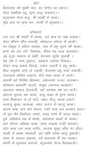 KBatuk_Bhairav_Chalisa01