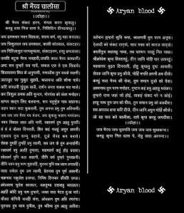 kbhairav-chalisa01