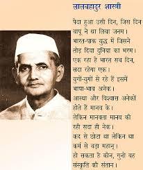 PM L. B. Shastri 1964