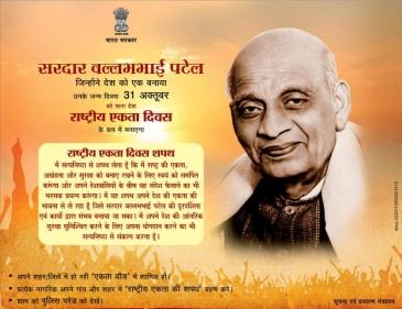 Sardar Patel Birth Anniversary Rashtriy Ekta Diwas
