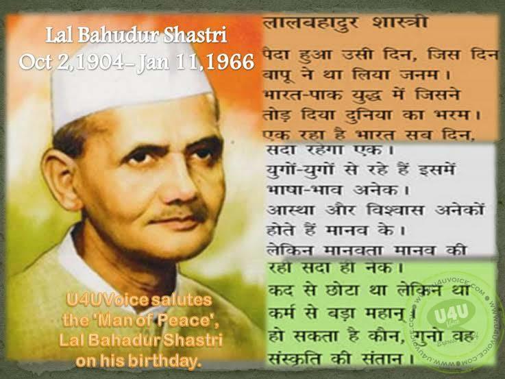 autobiography of lal bahadur shastri in hindi
